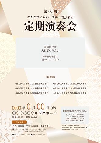 コンサート・イベントのチラシデザインテンプレート(A4チラシのデザイン(CH-E-Z0239))