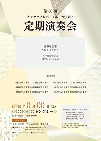 コンサート・イベントのA3ポスターのデザインテンプレート(A3のデザイン(MP-E-Z0240))