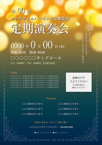 コンサート・イベントのチラシデザインテンプレート(A4チラシのデザイン(CH-E-Z0241))