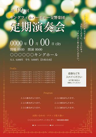 コンサート・イベントのチラシデザインテンプレート(A4チラシのデザイン(CH-E-Z0242))
