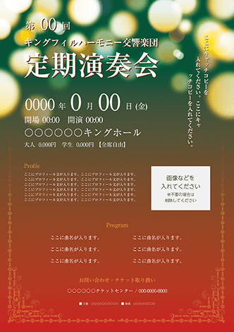 コンサート・イベントのA3ポスターのデザインテンプレート(A3のデザイン(MP-E-Z0242))