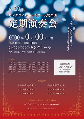 コンサート・イベントのチラシデザインテンプレート(A4チラシのデザイン(CH-E-Z0243))