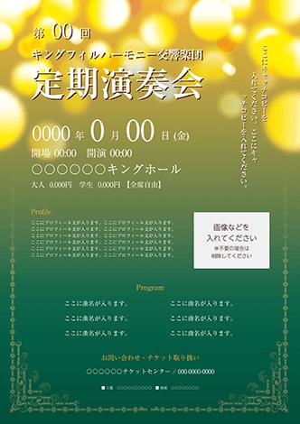コンサート・イベントのチラシデザインテンプレート(A4チラシのデザイン(CH-E-Z0244))
