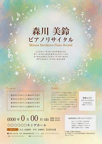 コンサート・イベントのA3ポスターのデザインテンプレート(A3のデザイン(MP-E-Z0245))