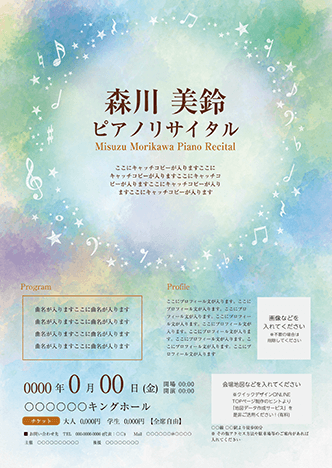 コンサート・イベントのチラシデザインテンプレート(A4チラシのデザイン(CH-E-Z0246))