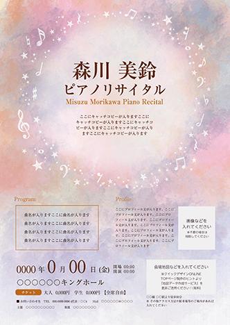 コンサート・イベントのA3ポスターのデザインテンプレート(A3のデザイン(MP-E-Z0247))