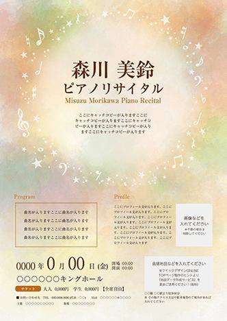 コンサート・イベントのチラシデザインテンプレート(A4チラシのデザイン(CH-E-Z0248))