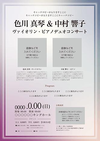 コンサート・イベントのチラシデザインテンプレート(A4チラシのデザイン(CH-E-Z0249))