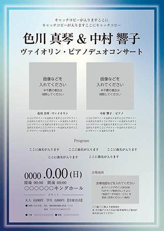 コンサート・イベントのチラシデザインテンプレート(A4チラシのデザイン(CH-E-Z0250))