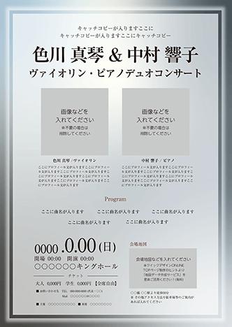 コンサート・イベントのA3ポスターのデザインテンプレート(A3のデザイン(MP-E-Z0251))