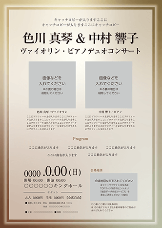コンサート・イベントのチラシデザインテンプレート(A4チラシのデザイン(CH-E-Z0252))