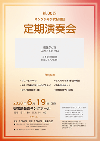 コンサート・イベントのA3ポスターのデザインテンプレート(A3のデザイン(MP-E-Z0253))