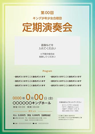 コンサート・イベントのチラシデザインテンプレート(A4チラシのデザイン(CH-E-Z0254))