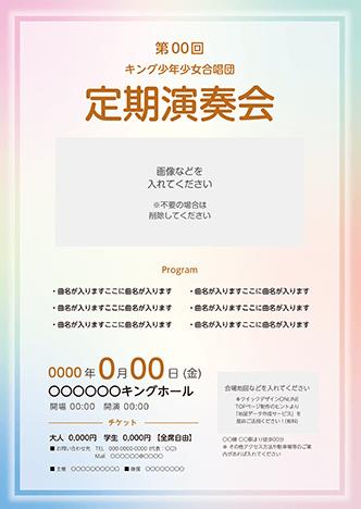 コンサート・イベントのチラシデザインテンプレート(A4チラシのデザイン(CH-E-Z0255))