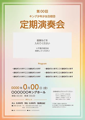 コンサート・イベントのチラシデザインテンプレート(A4チラシのデザイン(CH-E-Z0256))