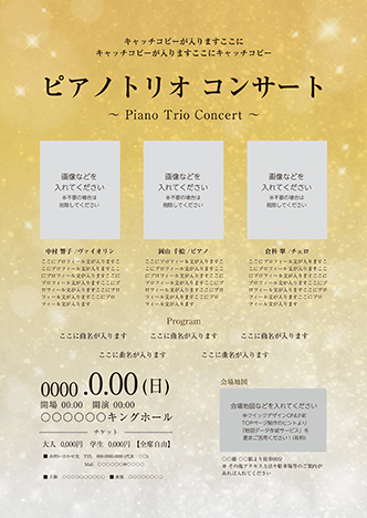 コンサート・イベントのA3ポスターのデザインテンプレート(A3のデザイン(MP-E-Z0257))