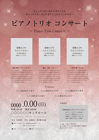 コンサート・イベントのA3ポスターのデザインテンプレート(A3のデザイン(MP-E-Z0260))