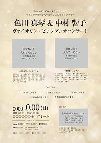 コンサート・イベントのA3ポスターのデザインテンプレート(A3のデザイン(MP-E-Z0261))