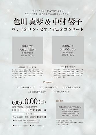 コンサート・イベントのチラシデザインテンプレート(A4チラシのデザイン(CH-E-Z0262))