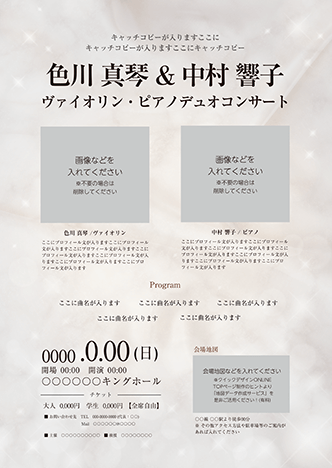 コンサート・イベントのA3ポスターのデザインテンプレート(A3のデザイン(MP-E-Z0263))