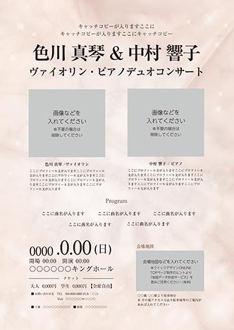 コンサート・イベントのA3ポスターのデザインテンプレート(A3のデザイン(MP-E-Z0264))