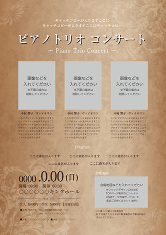 コンサート・イベントのA3ポスターのデザインテンプレート(A3のデザイン(MP-E-Z0265))