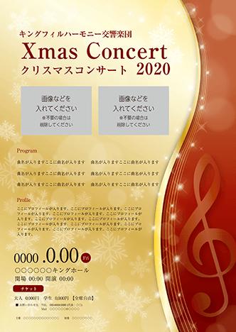 コンサート・イベントのチラシデザインテンプレート(A4チラシのデザイン(CH-E-Z0269))