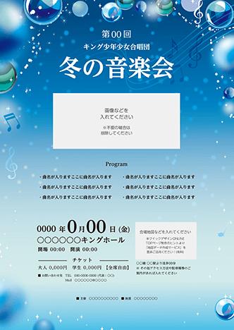 コンサート・イベントのA3ポスターのデザインテンプレート(A3のデザイン(MP-E-Z0270))