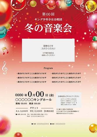 コンサート・イベントのA3ポスターのデザインテンプレート(A3のデザイン(MP-E-Z0271))