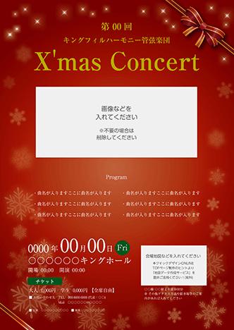 コンサート・イベントのチラシデザインテンプレート(A4チラシのデザイン(CH-E-Z0272))