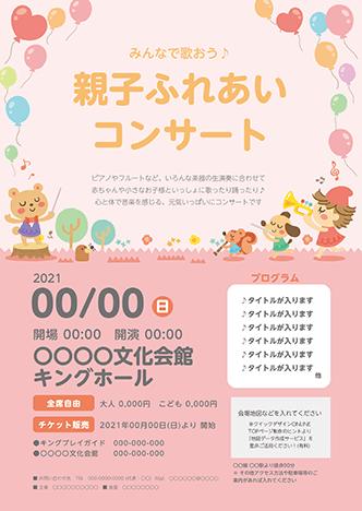 コンサート・イベントのA3ポスターのデザインテンプレート(A3のデザイン(MP-E-Z0273))