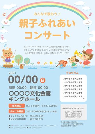コンサート・イベントのA3ポスターのデザインテンプレート(A3のデザイン(MP-E-Z0274))