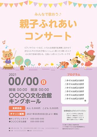 コンサート・イベントのA3ポスターのデザインテンプレート(A3のデザイン(MP-E-Z0275))