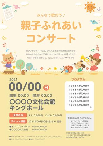 コンサート・イベントのA3ポスターのデザインテンプレート(A3のデザイン(MP-E-Z0276))