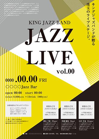 コンサート・イベントのA3ポスターのデザインテンプレート(A3のデザイン(MP-E-Z0277))