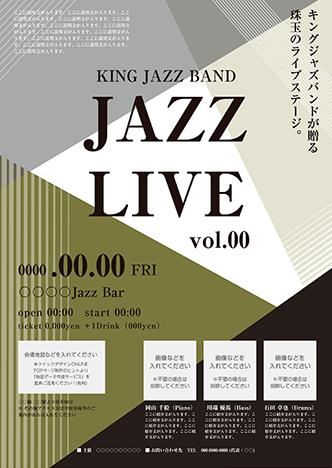 コンサート・イベントのA3ポスターのデザインテンプレート(A3のデザイン(MP-E-Z0278))