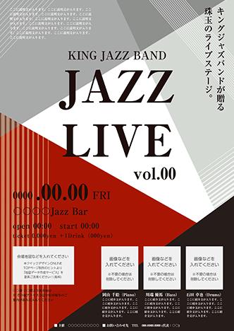 コンサート・イベントのA3ポスターのデザインテンプレート(A3のデザイン(MP-E-Z0280))