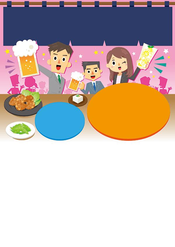 居酒屋 忘年会・新年会の集客チラシ_デザインテンプレート画像0079