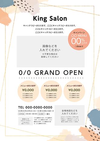 美容室・ヘアサロン 集客チラシ_デザインテンプレート画像0169