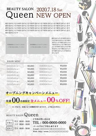 美容室・ヘアサロン 集客チラシ_デザインテンプレート画像0197