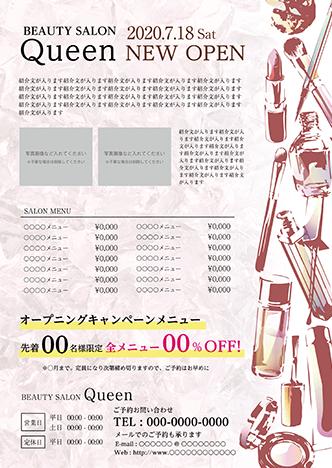 美容室・ヘアサロン 集客チラシ_デザインテンプレート画像0198