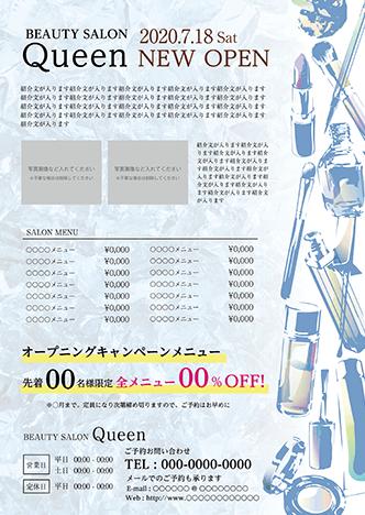 美容室・ヘアサロン 集客チラシ_デザインテンプレート画像0199