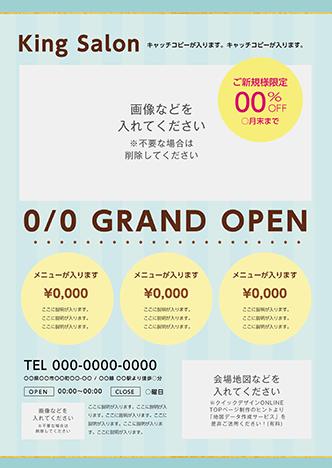 美容室・ヘアサロン 集客チラシ_デザインテンプレート画像0205