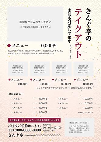和食・日本料理・居酒屋のテイクアウトチラシcz1-0230