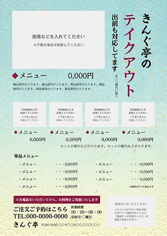 和食・日本料理・居酒屋のテイクアウトチラシcz1-0231