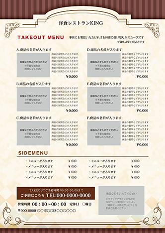 洋食・カレーのテイクアウトチラシcz1-0232