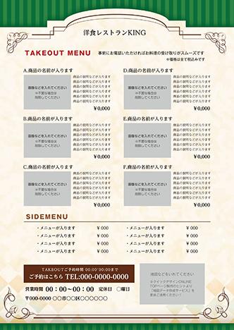 洋食・カレーのテイクアウトチラシcz1-0233