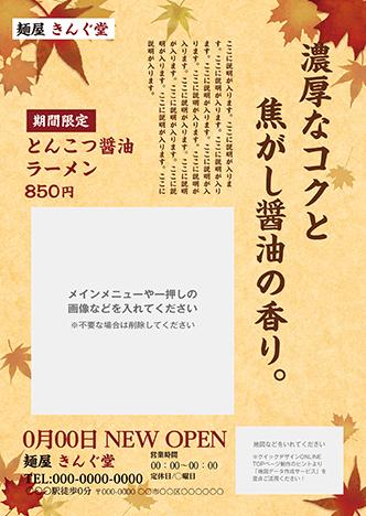 ラーメン店のチラシcz1-0244