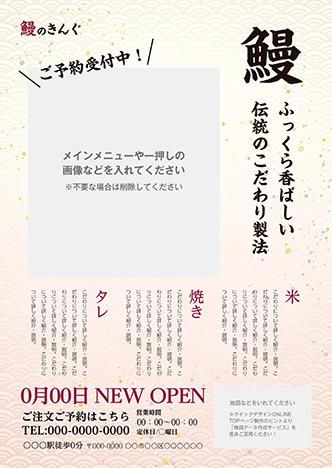 和食・日本料理のチラシcz2-0230