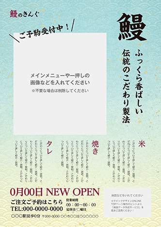 和食・日本料理のチラシcz2-0231